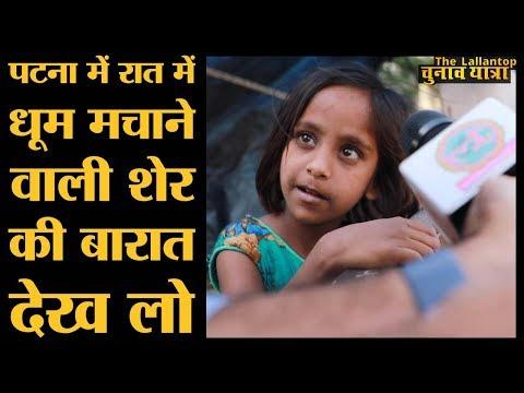 Patna में नाले किनारे रहने वाली लड़की क्यों बनी खतरों की खिलाड़ी | The Lallantop