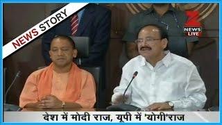 Venkiah Naidu announces Yogi Adityanath's name for CM post of UP CM