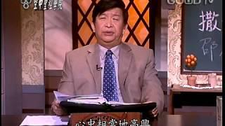 空中聖經學院~撒母耳記下(7)-認識盟約的上帝