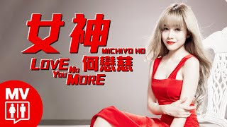 Repeat youtube video (中文版) 女神 Love You No More - Michiyo Ho 何念兹@RED People