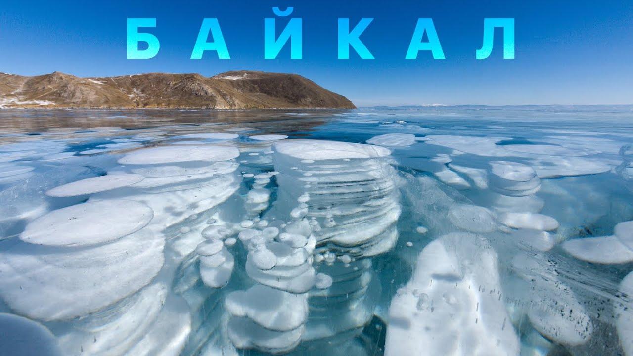 ОЗЕРО БАЙКАЛ ЗИМОЙ 2019. Байкальские каникулы