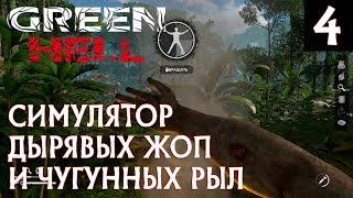 Green hell – история про чугунное рыло аборигена и про то, как бездарно прое..ать весь вечер #4