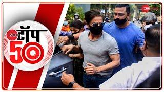 Aryan Khan Drugs Case से संबंधित कुछ दस्तावेज Shahrukh Khan ने NCB Office पहुंचाए - News 50 | Hindi