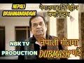 नेपालमा भेट्टीय Brahamanandum ।।Nepali songs DUBMASH video..very funny video..नेपाली बर्म्हा