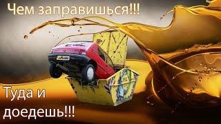 Бодяга в законе: Как на АЗС разводят украинцев.Бизнес беглого Эдуарда Ставицкого