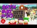 Южный Парк в переводе Гоблина Все маты фильма mp3