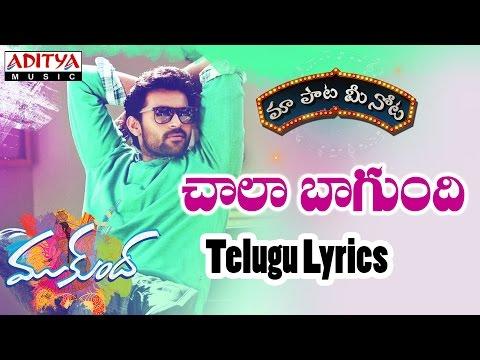 "Chaala Bagundi Full Song With Telugu Lyrics || ""మా పాట మీ నోట"" || Mukunda Songs || Varun Tej, Pooja"