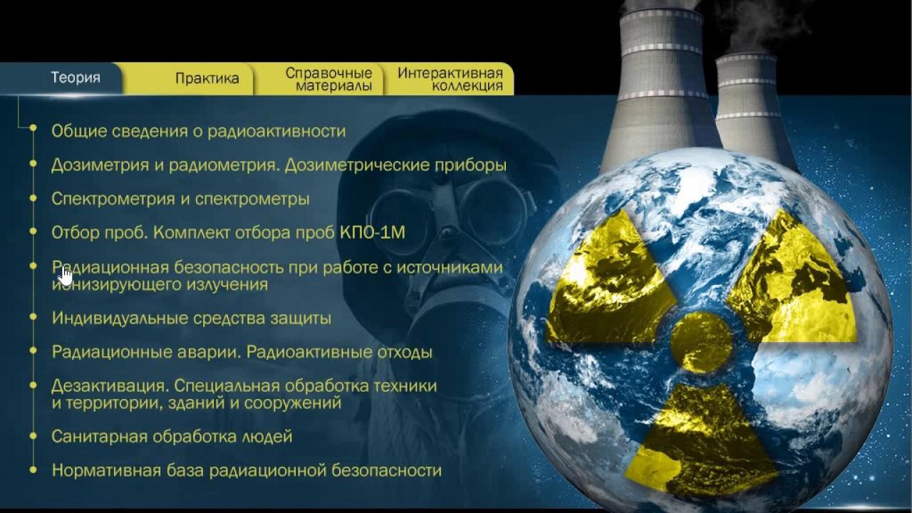 Радиационная безопасность и радиационный контроль - YouTube