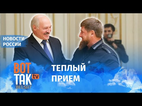 Почему Кадыров приехал к Лукашенко?