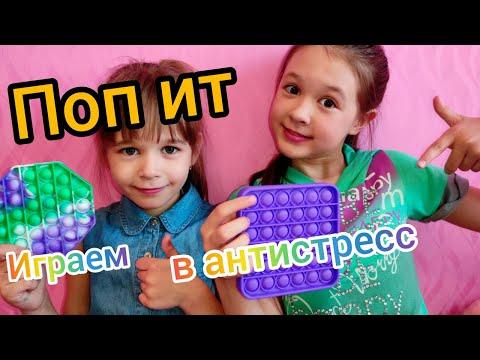 ПОП ИТ антистресс Pop it Как играют Аля и Дарья в пупырку POP it