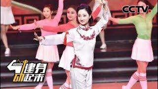 [健身动起来]20190827 第一套戏曲广播体操| CCTV体育