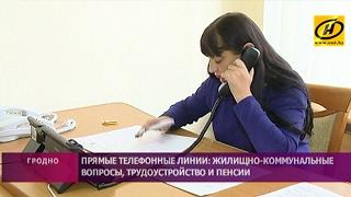 Прямые телефонные линии  какие вопросы волнуют белорусов?