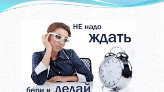 Взаимопиар(Будьте рядом! http://trening.zemfirakhatenovskaya.ru/ «Я сомневаюсь - промямлил Ум. Слишком тяжело - заныла Воля. Что скажут..., 2016-02-25T04:46:07.000Z)