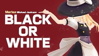 【東方MMD】MJ附身黑白沙的黑與白