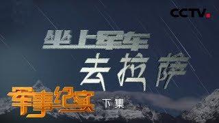 《军事纪实》 20191120 坐上军车去拉萨(下集)| CCTV军事