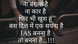 UPSC IAS PCS BEST MOTIVATION SONGS 🇮🇳🇮🇳🇮🇳