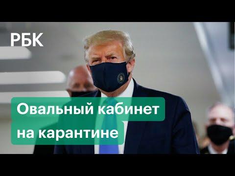 Дональд Трамп рассказал, как заразился коронавирусом