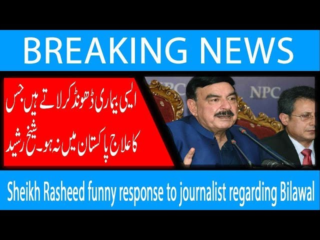 Sheikh Rasheed funny response to journalist regarding Bilawal | 23 February 2019 | 92NewsHD