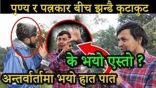 अन्तर्वार्तामा भयो हात पात,पुण्य र पत्रकार बीच झन्डै कुटाकुट,के भयो एस्तो ? Punaya Gautam