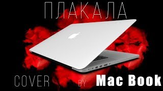 KAZKA - CRY | COVER VERSION by MACBOOK AIR  [ LIVE 2019 ]