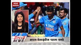Speed News: India and West Indies to face each other in Port of Spain