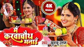 आ गया Khushboo Uttam का पहला, Karva Chauth 2019 का VIDEO SONG | Mai Karva Chauth Manaun / करवा चौथ