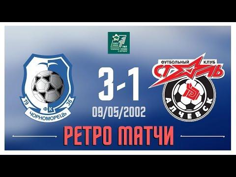 CHERNOMORETS TV: Черноморец - Сталь (А). 09.05.2002 г.