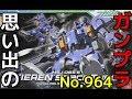 思い出のガンプラキットレビュー集 No.964 ☆ 機動戦士ガンダム00 HG 1/144 MSJ-06Ⅱ-…
