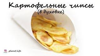 КАРТОФЕЛЬНЫЕ ЧИПСЫ в духовке | список ингредиентов под видео 👇
