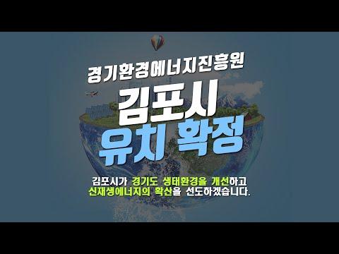 경기환경에너지진흥원 김포시 유치 확정!