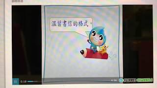 Publication Date: 2020-03-12 | Video Title: [中文][三下第十四課 《香港—美麗的名字》] 寫作十一 書