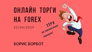 Онлайн торги на Forex с Борисом Борботом. Прибыль 119 долларов США