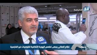 مجلس حقوق الإنسان ينظم المنتدى المعني بقضايا الأقليات في إيران