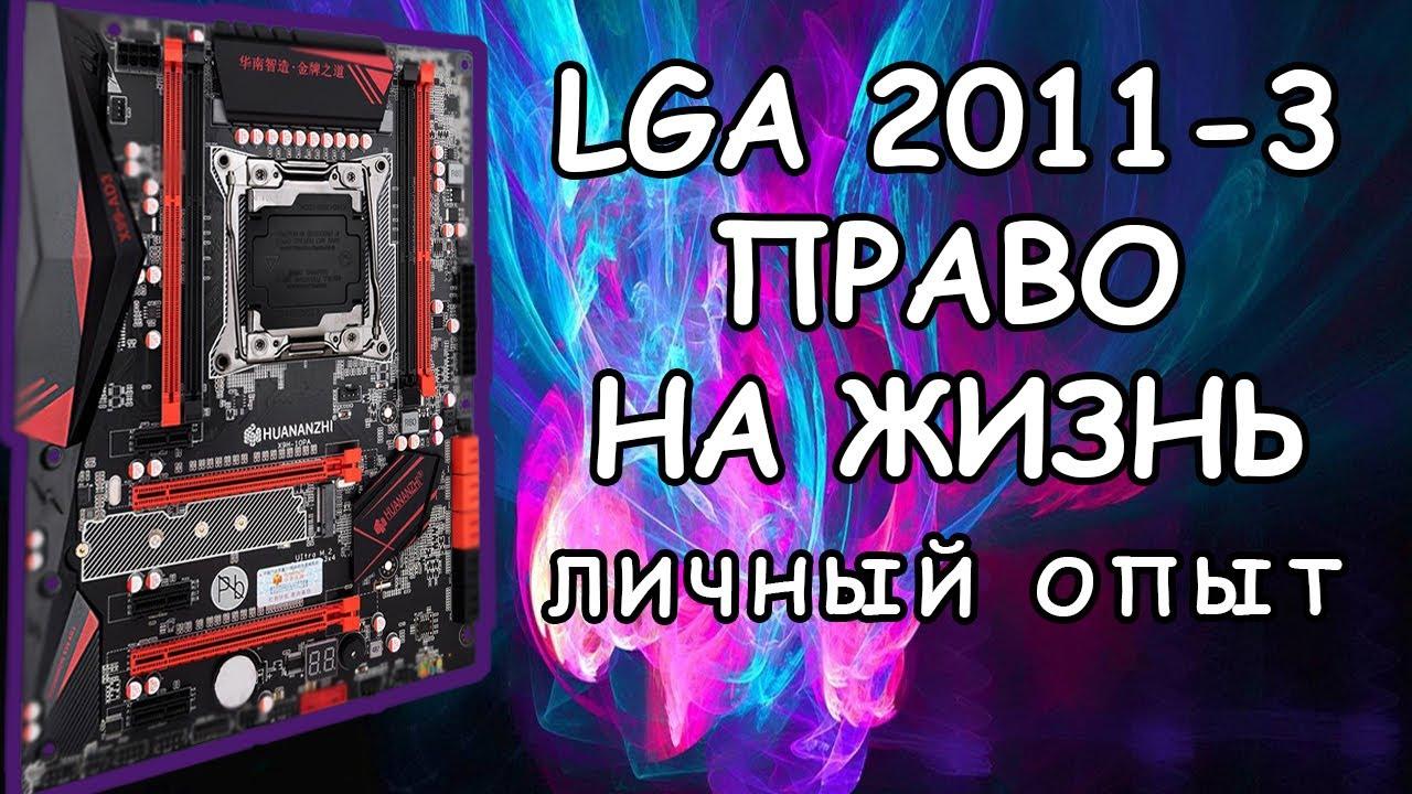 LGA 2011-3 Право на жизнь (X99-AD3)