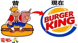 【毒舌注意!!】昔と違う有名会社のロゴ8選 thumbnail