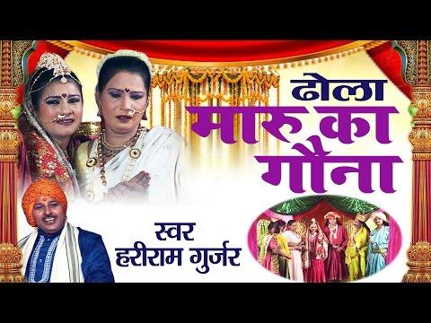 Dhola -Maru Ka Gauna ॥ प्रसिद्ध संगीतमय भारतीय लोक कथा ॥Folk Story || Hariram Gurjar #Ambey Bhakti