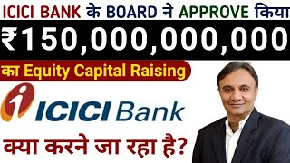 Sandeep Bakhshi, CEO, ICICI Bank|Board approves INR150 billion equity capital raising for ICICI Bank