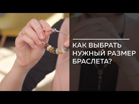 Как подобрать размер браслета для шармов