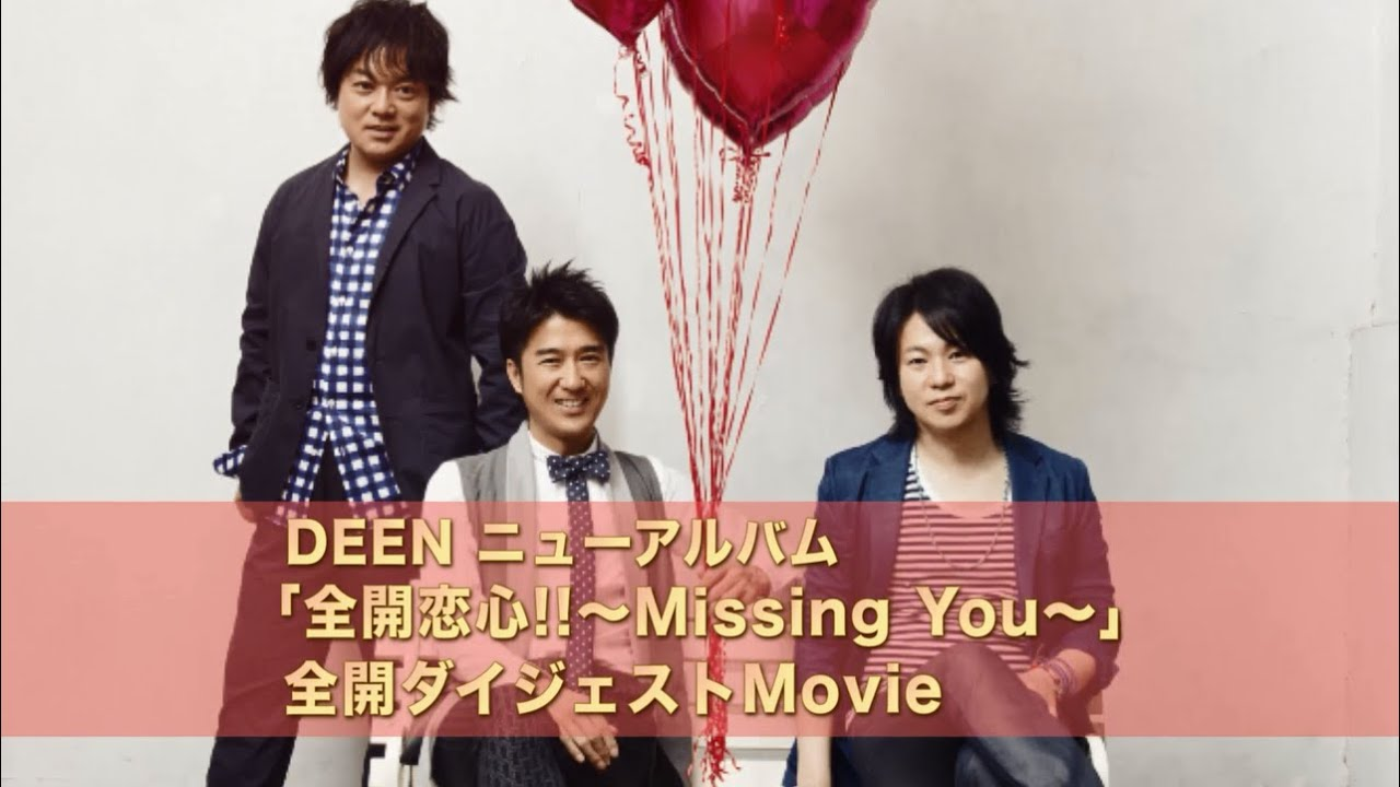 DEEN生出演!ニューアルバム「全開恋心!!~Missing You~」発売記念 ...