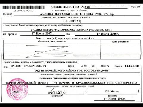 Временная регистрация долей стоит временная регистрация в