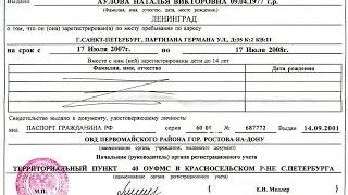 СПб №74 Про временную регистрацию / Посоветуй район в Питере(, 2015-05-02T15:20:43.000Z)