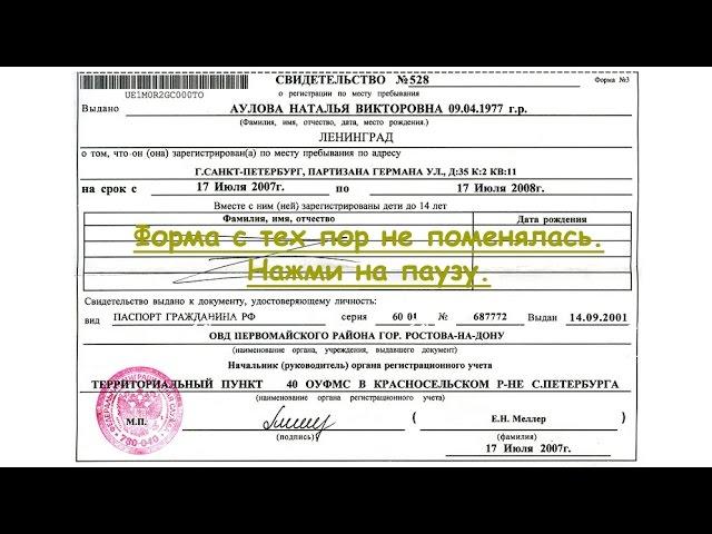 Временная регистрация в краснодаре форум адрес места регистрации гражданина