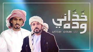 وده خذاني - حمدان الوهيبي HD #حصريا
