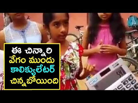 WOW! This Girl Calculating Maths Tables Will SHOCK You | Latest Viral videos | Meeku Telusa