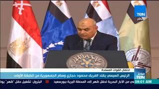 موجزTeN   الرئيس السيسي يقلد الفريق محمود حجازي وسام الجمهورية من الطبقة الأولى