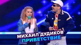 КВН Михаил Дудиков Приветствие Высшая лига Третья 1 4 финала 2021