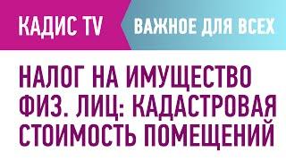 Налог на имущество физических лиц: определена кадастровая стоимость помещений в Санкт-Петербурге(, 2015-10-01T07:54:06.000Z)