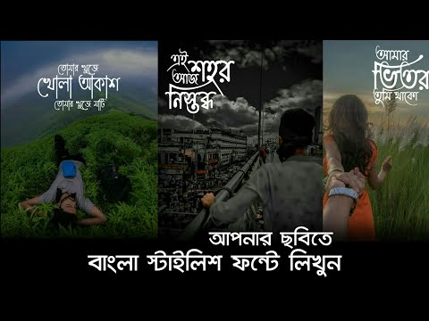 How To Write Bangla Stylish Font In Your Picture | Tech Bongo