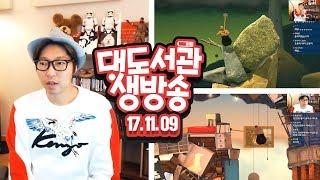 대도서관 LIVE] 항아리 게임 5일차 (미친말게임 후속작) 11/9(목) 헤헷! GAME 생방송
