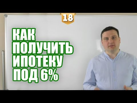 Льготная ипотека. Условия программы «Ипотека 6% от Путина»